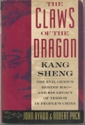 THE CLAWS OF THE DRAGON   KANG SHENG - JOHN BYRON & ROBERT PACK  english text