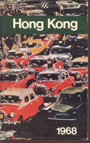 HONG KONG 1968 (ENGLISH TEXT)